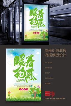 绿色卡通春季促销海报