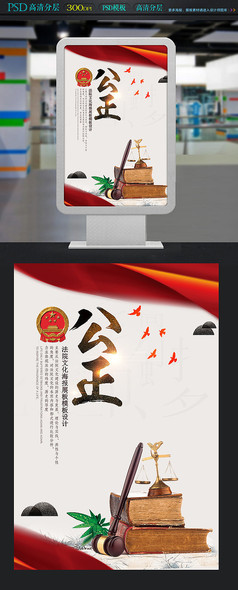 大气法院文化海报