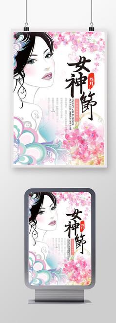 38女神节妇女节浪漫粉红海报
