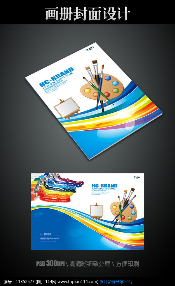 美术绘画培训机构画册封面设计模板免费下载 画册设计PSD 图片114