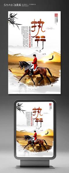 中國風執行企業文化掛畫設計