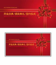 大气开业颁奖庆典展板背景板设计