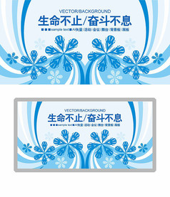 蓝色企业文化展板背景板