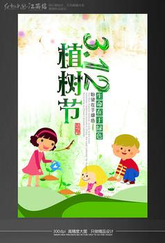 卡通儿童3.12植树节宣传海报