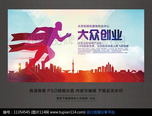 [原创] 大众创业宣传海报设计