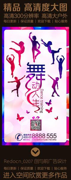 动感舞蹈培训班招生海报模板设计