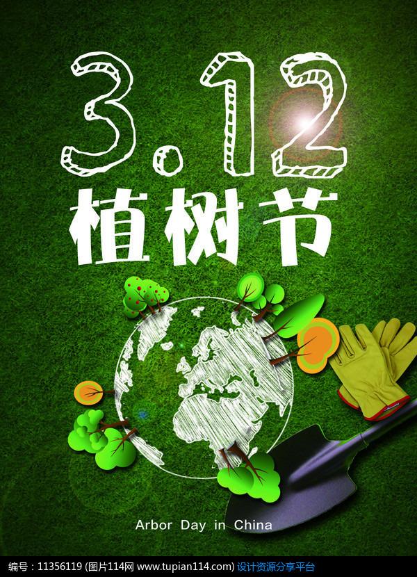 [原创] 清新植树节海报设计