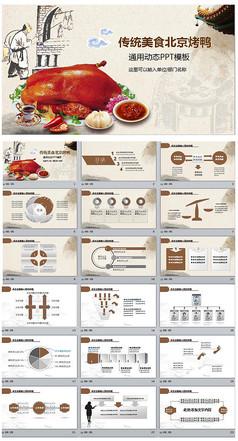 北京烤鸭中国传统特色美食ppt