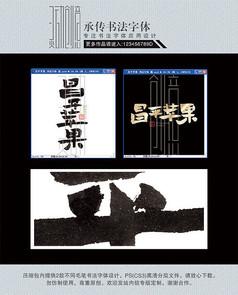 昌平苹果书法字体