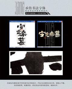 安定桑葚书法字体