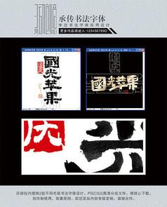 延庆国光苹果书法字体