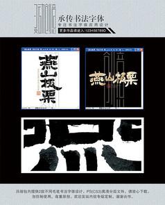 燕山板栗书法字体