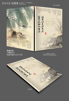 中国古典艺术文化画册封面