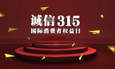 诚信315国际消费者权益日海报