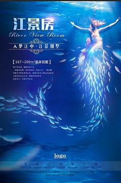 江景房房地产海报设计