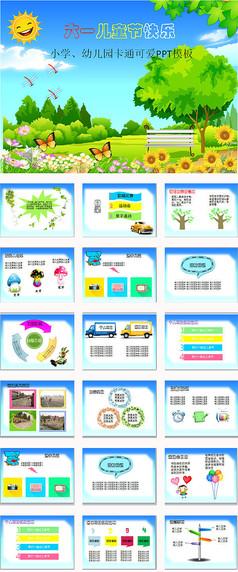 小学幼儿园淡蓝色卡通儿童节PPT模板