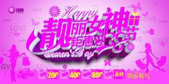 靓丽女神节钜惠迎三八节海报设计