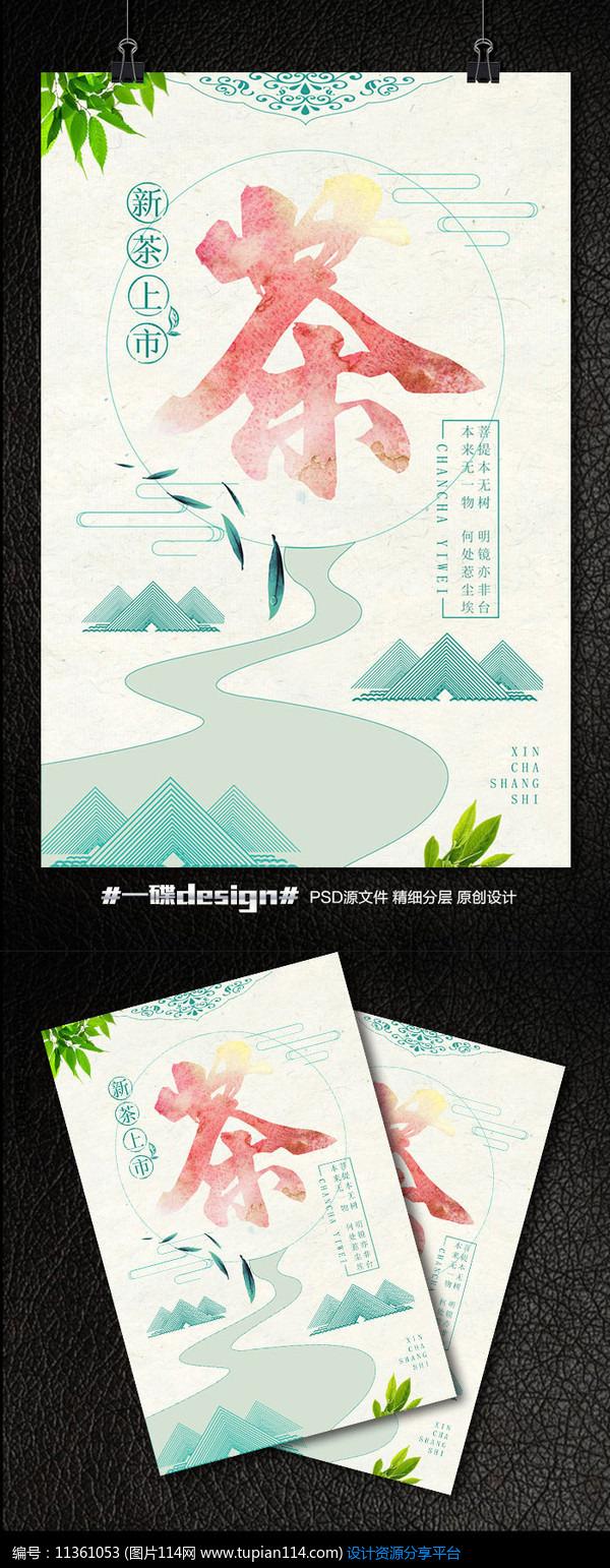[原创] 手绘中国风茶文化海报