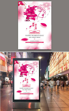 38妇女节促销海报