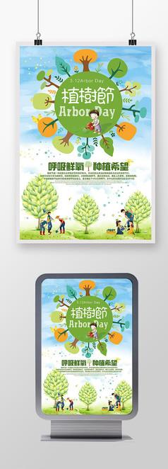 312植树节环保创意海报设计