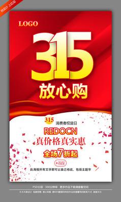 315促销海报设计