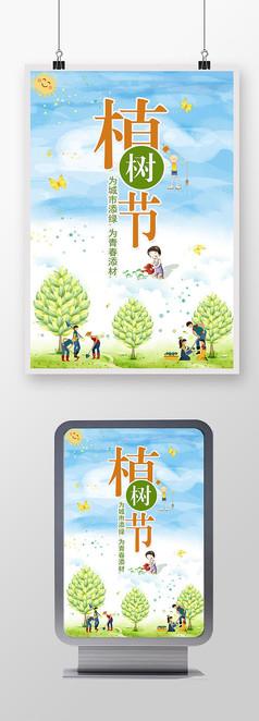 卡通简约312植树节公益宣传海报模板