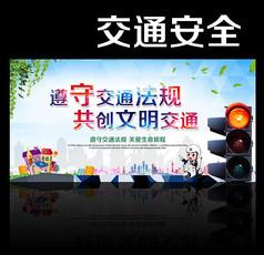 交通安全公益宣传海报