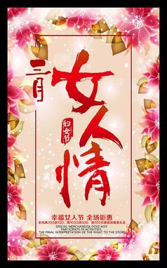 淡雅妇女节海报模板