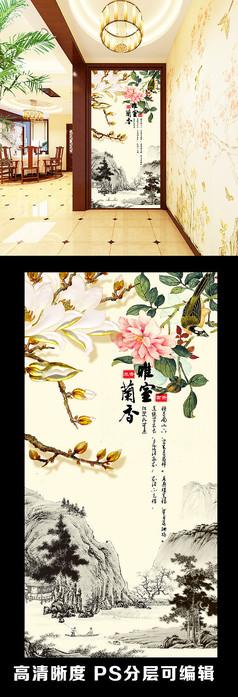 中国风水墨画雅室蘭香室内玄关
