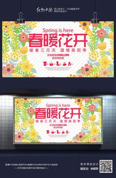 春暖花开精品时尚素材海报设计
