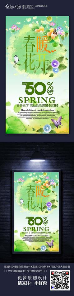 最新手绘时尚春暖花开海报设计