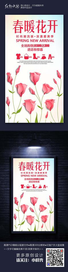 最新时尚手绘春暖花开海报设计