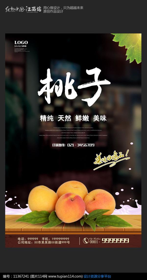 [原创] 创意水果桃子主题促销海报设计图片