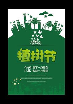 312绿色卡通植树节海报