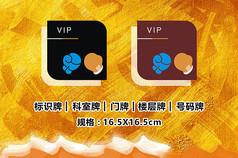 VIP门牌设计