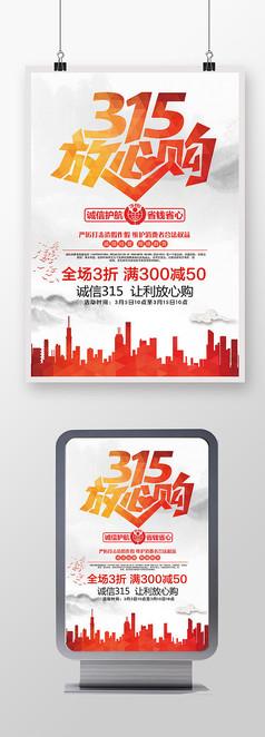 水彩315海报3.15诚信促销活动海报