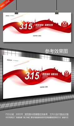 大气红色315消费者权益日主题背景