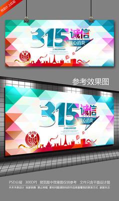 大气炫彩诚信315宣传海报设计