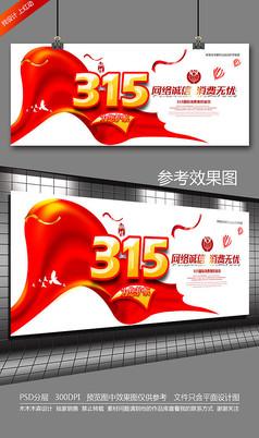 创意315消费者权益日宣传海报