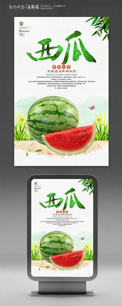 简约西瓜水果宣传海报