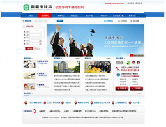 大气蓝色教育网页模板