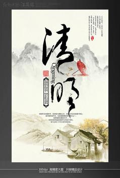 中国风清明海报模板