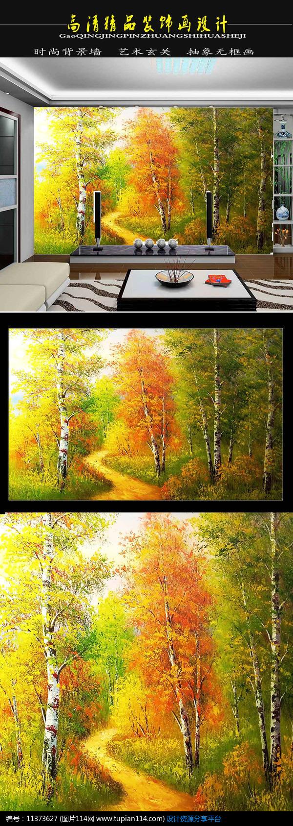 [原创] 高清油画森林小路电视背景墙装饰画