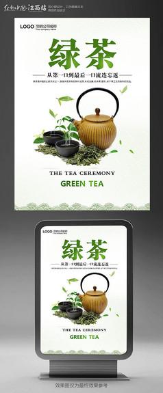 绿茶宣传海报