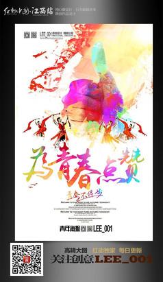 彩墨风为青春点赞五四青年节海报模板