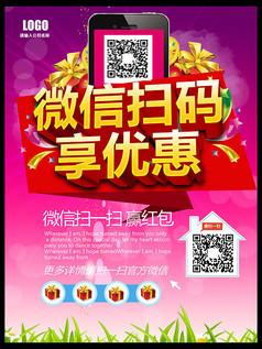 微信扫码享优惠促销海报
