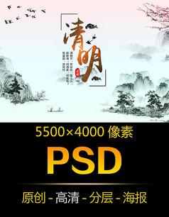中国风清明海报设计