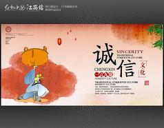 誠信學校文化展板
