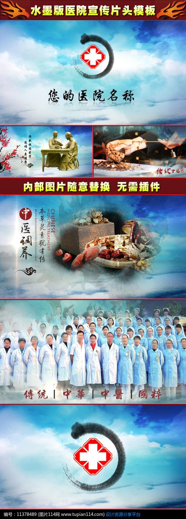 水墨风格医院宣传视频片头AE模板