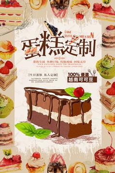 蛋糕长条banner手绘